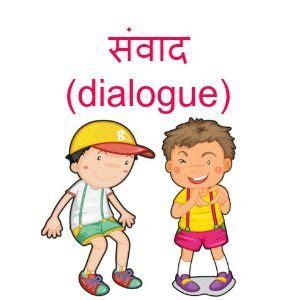 10 lines on my best friend in hindi - HindiVyakran